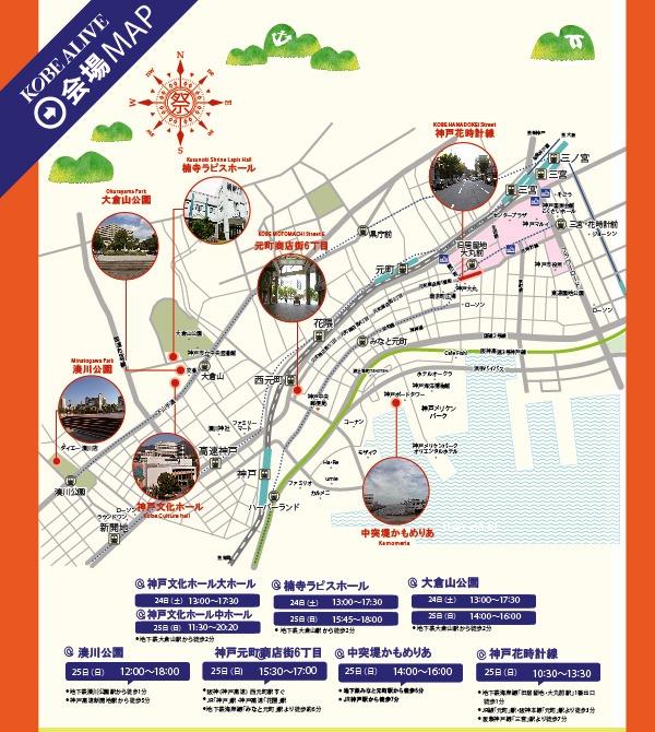KOBEALIVE2016 MAP