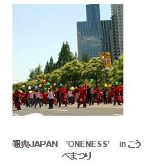 """颯爽JAPAN """"ONENESS"""