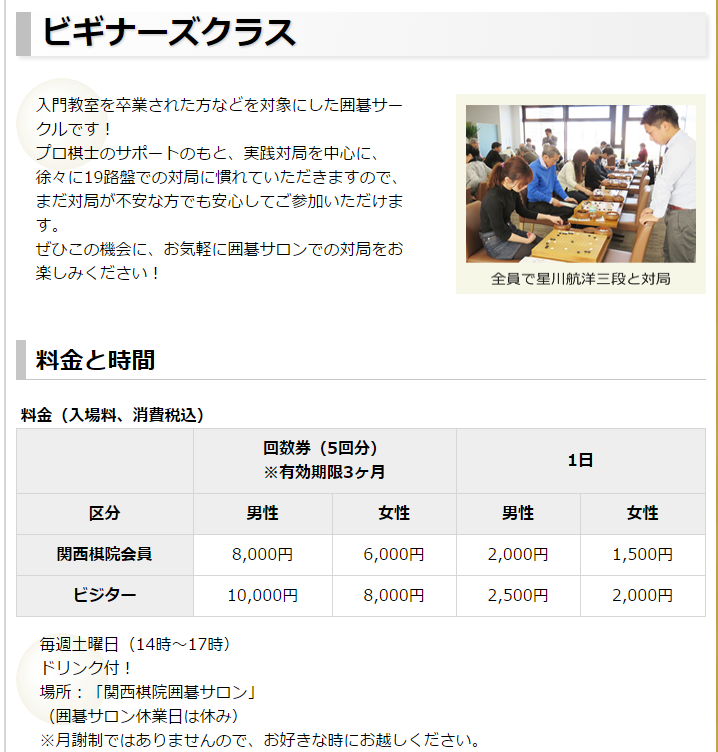 ビギナーズクラス|囲碁サロン|一般財団法人関西棋院