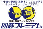 囲碁関西TOPページバナー