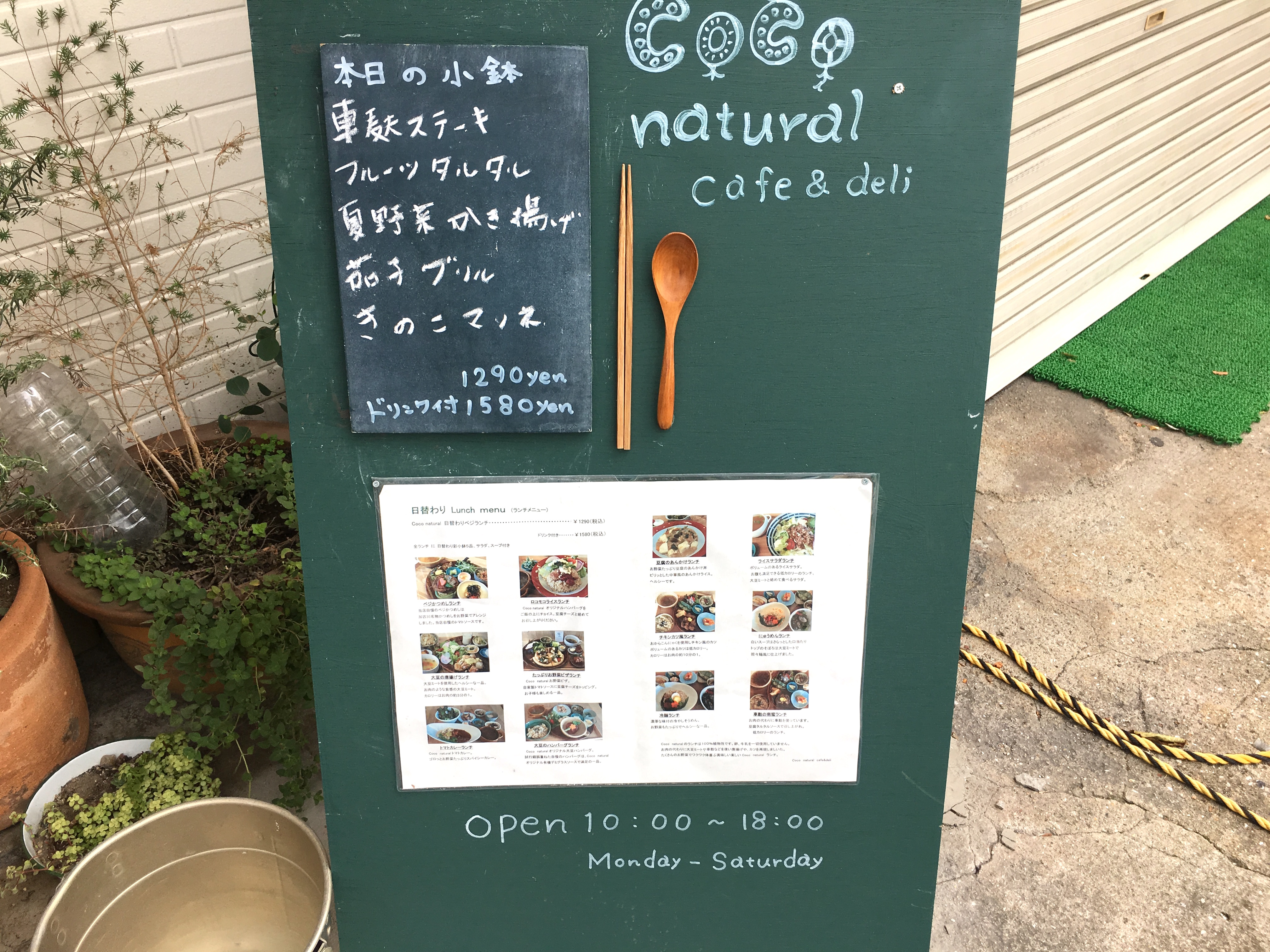 coco natural看板