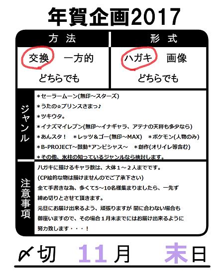 nengakikaku2017-2.png