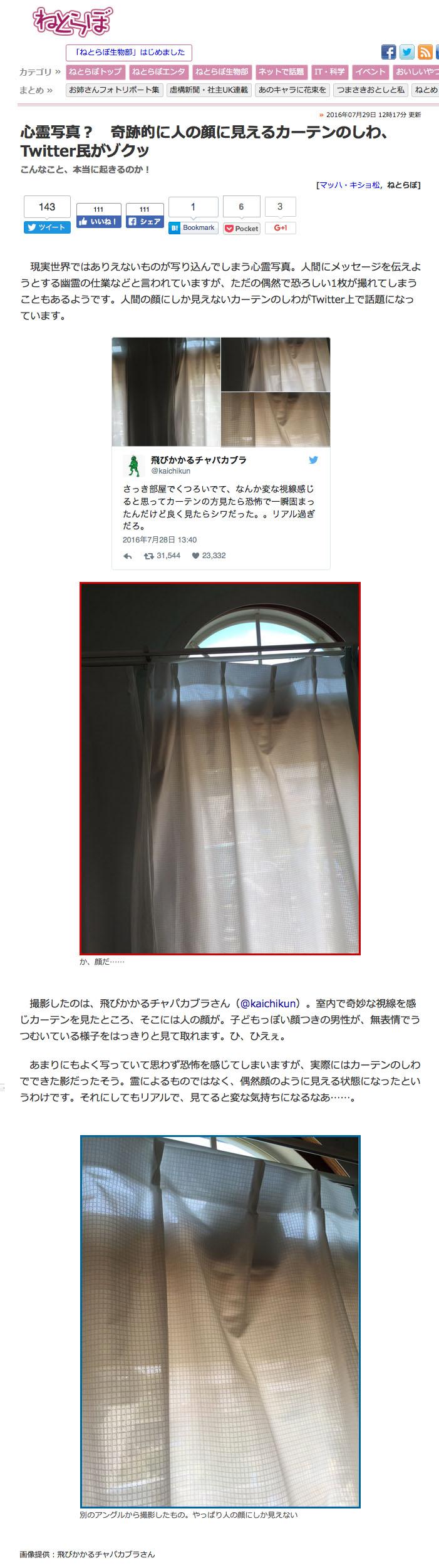 人の顔に見えるカーテンのしわ