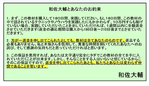 ネットビジネス大百科9