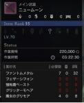 ソーサラー用の杖Lv70