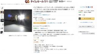 バイク用LEDヘッドライト ポーペ