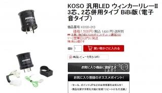 KOSO 汎用LED ウィンカーリレーII