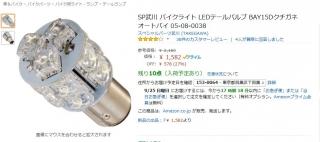 SP武川 バイクライト LEDテールバルブ BAY15Dクチガネ