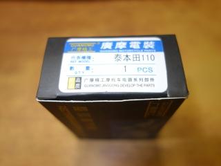 DSC01160_R.jpg