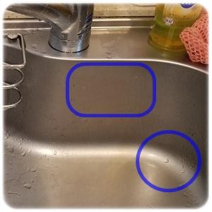 キッチンのシンクの汚れ