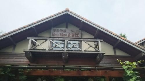 平松牧場1