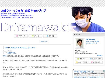 blog 160829