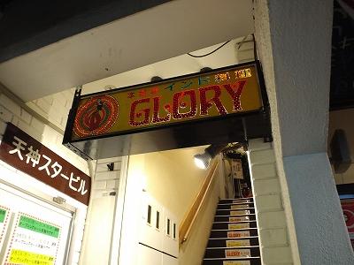 glory 014