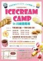 160707アイスクリームキャンプ