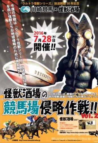 怪獣酒場の競馬場侵略作戦!!Vol.2