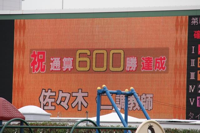 佐々木仁調教師 600勝-2