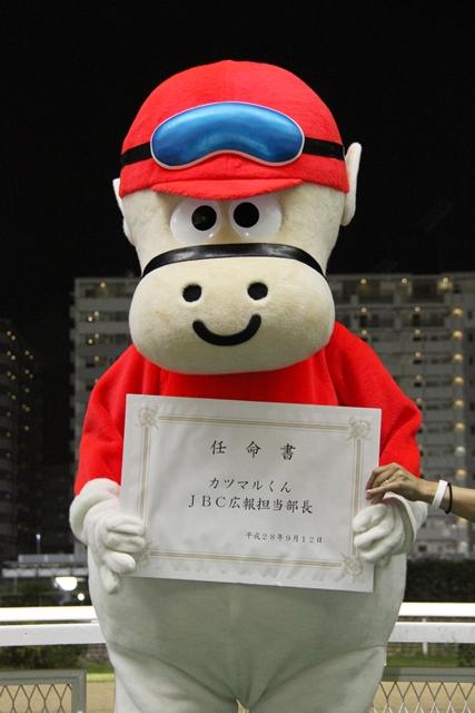 カツマルくん JBC広報担当部長 任命式-2