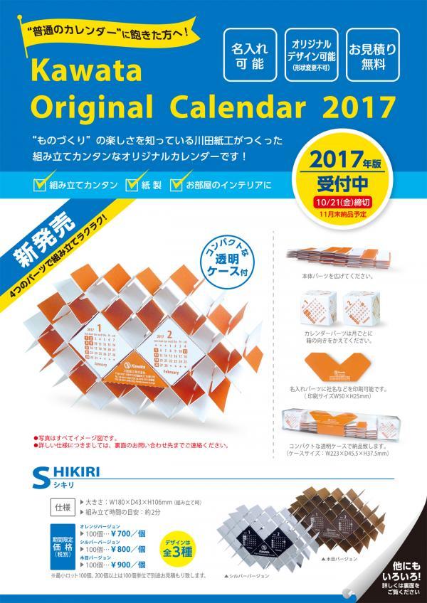 2017_A4_chirashi_convert_20160916141240.jpg