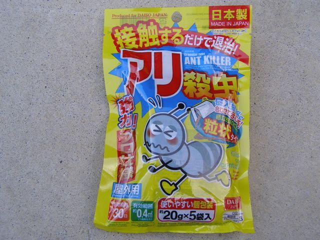 殺虫剤0821