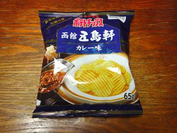 ポテトチップス・函館五島軒カレー味