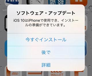 iOS10アップグレード
