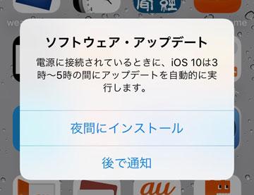 iOS10アップグレード2