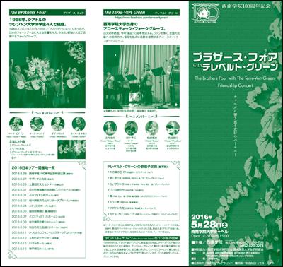 ブラザース・フォアwithテレベルト・グリーン 公演パンフレット1