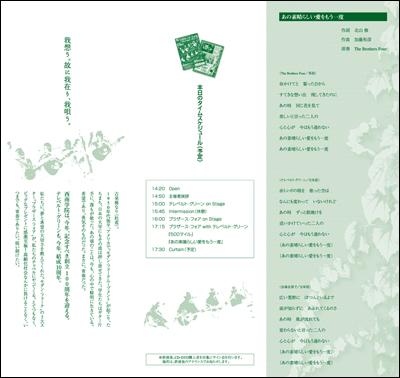 ブラザース・フォアwithテレベルト・グリーン 公演パンフレット2