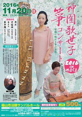神囿歌世子 箏コンサート チラシ&ポスター