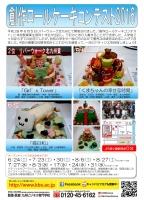 20160605ロールケーキコンテスト結果