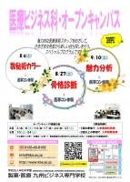 8・9月医療OC(富)