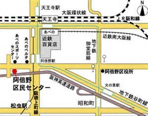 阿倍野区民ホール