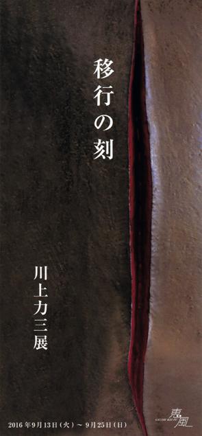 kawakami rikizo_dm