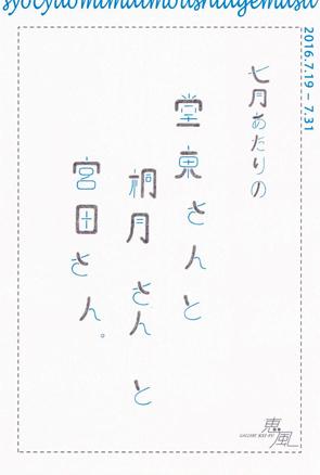 7gatsuatari_doutou_kirizuki_miyata_dm.jpg