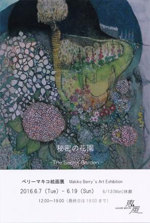 berrymakiko_dm.jpg