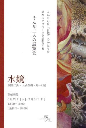 mizukagami_dm.jpg