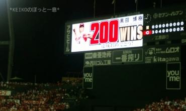 黒田さん日米通算200勝