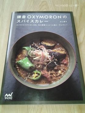 オクシロモンレシピ本