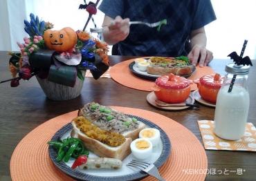 普通の朝食をハロウィンコーデで
