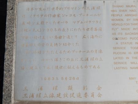 三浦環 (12)