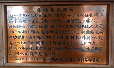倉場 (4)