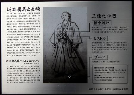 坂本龍馬② (7)