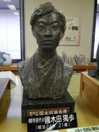 国木田 (1)