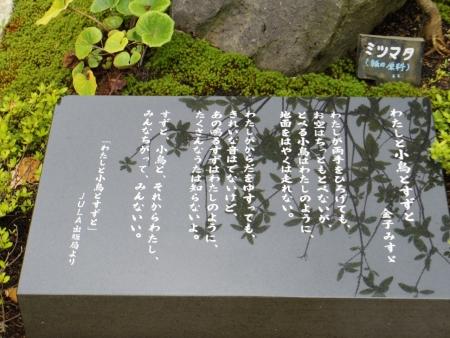 金子みすず (3)
