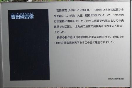 吉田 (5)