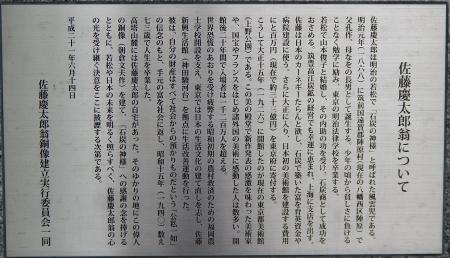 佐藤 (3)