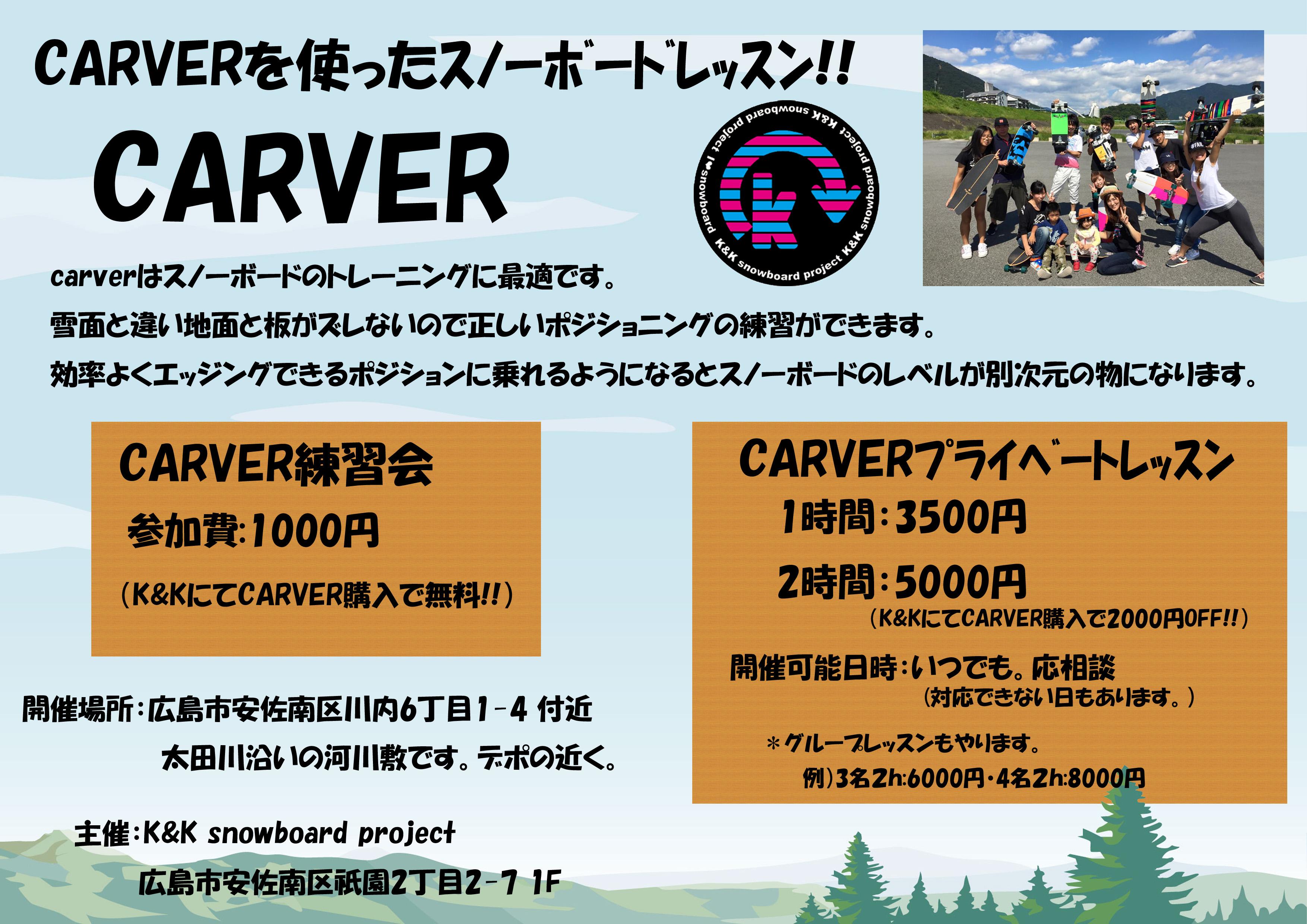 carverlesson.jpg