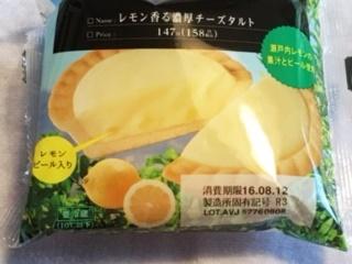レモンチーズタルトサンクス