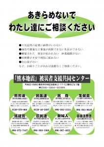 熊本被災者支援共同センター ビラ裏