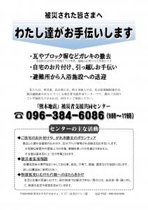 熊本被災者支援共同センター ビラ表改定
